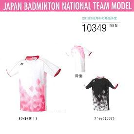 ヨネックス バドミントン ナショナルチームモデルユニ UNI ゲームシャツ(フィットスタイル)10349 数量限定