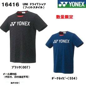 YONEX ヨネックス uni ユニ16416 ドライ Tシャツ(フィットスタイル)スポーツウェア テニスウェア バドミントンウエア ユニセックス