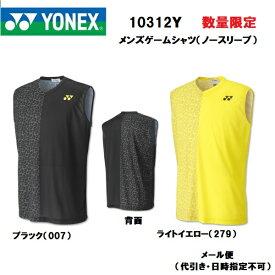 ヨネックス メンズゲームシャツユニ UNI ゲームシャツ ノースリーブ10312Y 数量限定