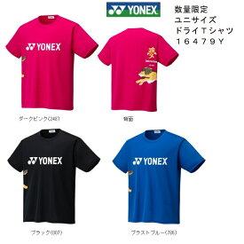 16479Y YONEX ヨネックス UNIドライTシャツ 受注会限定メール便利用で国内どこでも送料250円