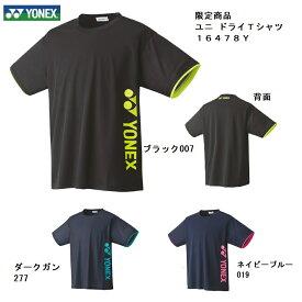 16478Y YONEX ヨネックス UNIドライTシャツ 受注会限定メール便利用で国内どこでも送料250円