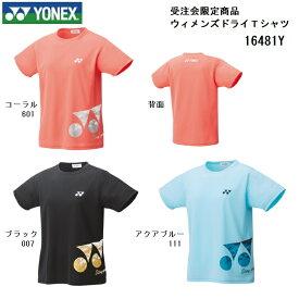 16481Y YONEX ヨネックスウィメンズドライTシャツ 受注会限定商品メール便利用で国内どこでも送料250円