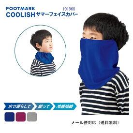 熱中症対策 COOLISH サマーフェイスカバー水で濡らして、絞って、冷感持続 FOOTMARK社製小・中学生対象