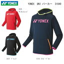 YONEX ヨネックス テニス・バドミントンウェア数量限定 ユニ パーカー 31040 男女兼用
