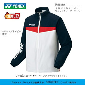 ヨネックス YONEX 裏地付き ウィンドウォーマーシャツフィットスタイル 男女兼用 数量限定モデル