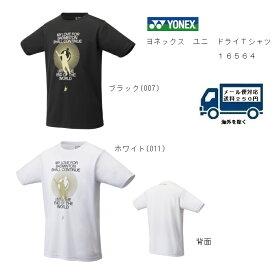 YONEX ヨネックス UNI ユニ ドライTシャツ 16564 数量限定商品メール便利用で国内どこでも送料250円 2着以上送料無料