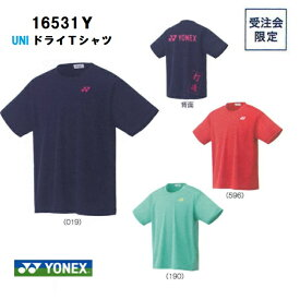 16531Y YONEX ヨネックス ユニ ドライTシャツ 受注会限定2着以上で送料無料  Tシャツ 男女兼用 吸汗速乾 半袖 テニス バドミントン