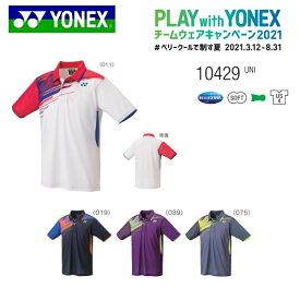 ヨネックス チームウェア キャンペーン2021 ゲームシャツ UNI 10429テニス バドミントン用 ユニ