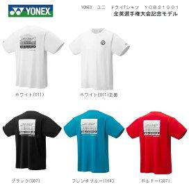 YOB21001 YONEX ヨネックス 全英選手権2021UNI ユニ ドライTシャツ 限定商品メール便利用で国内どこでも送料250円 2着以上送料無料