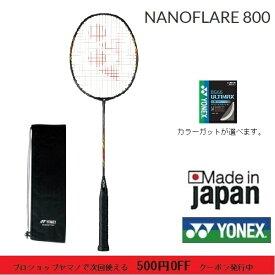 指定ガット代無料 張り工賃無料ナノフレア800 NANOFLARE800 NF800 YONEX ヨネックス バドミントンラケット