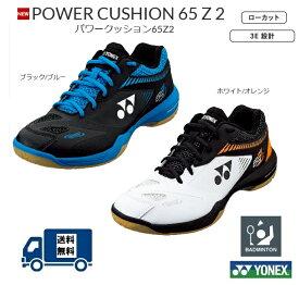 YONEX ヨネックス バドミントンシューズ 送料無料 パワークッション 65Z2 POWER CUSHION 65Z2 SHB65Z2
