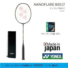 指定ガット代無料 張り工賃無料 送料無料(離島を除く)ナノフレア800LT NANOFLARE800LT NF800LTYONEX ヨネックス バドミントンラケット2020年9月下旬発売開始
