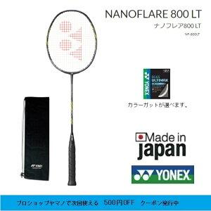 指定ガット代無料 張り工賃無料 送料無料(離島を除く)ナノフレア800LT NANOFLARE800LT NF800LTYONEX ヨネックス バドミントンラケット