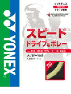 [Rakuten market] YONEX (Yonex) software tennis strings nanoG 122 NANOGY122 (NSG122)