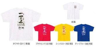 [Rakuten market] YONEX (Yonex)-limited UNI (uni-) dry T-shirt 16168Y