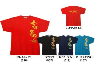 [Rakuten market] new work-limited UNI (uni-) dry T-shirt 16180Y of the YONEX (Yonex) spring of 2013