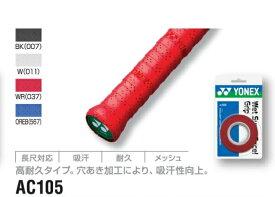 YONEX ヨネックス グリップテ−プウェットスーパーエクセルグリップ AC105(3本入り)