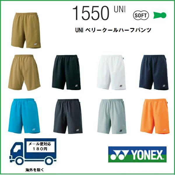 [テニス・バドミントン専門店プロショップヤマノ]YONEX ヨネックス テニス・バドミントンウェアUNI ベリークールハーフパンツ 1550