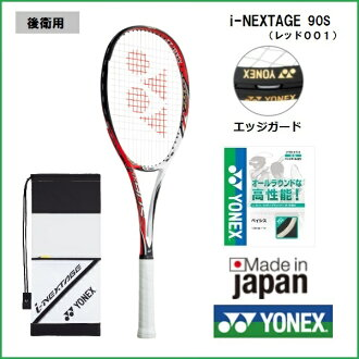i-NEXTAGE90S 50% OFF for the YONEX (Yonex) ソフトテニスラケットアイネクステージ 90S (red) back