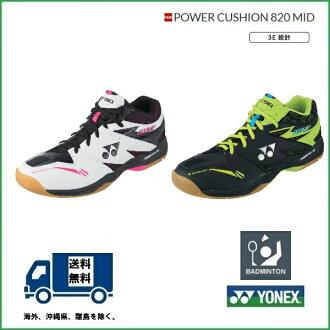[乐天市场]YONEX尤尼克斯羽毛球鞋功率靠垫820中间SHB820MD