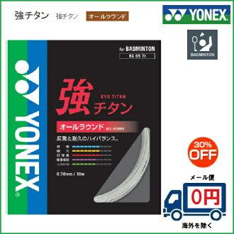 (Yonex) YONEX badminton strings over TI BG65TI fs3gm