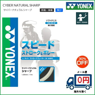 YONEX (Yonex)  Soft tennis strings cyber natural speed CYBER NATURAL SPEED (CSG550S)