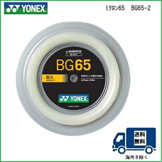 Badminton YONEX (Yonex) and strings by Micron 65 200 m roll BG65-2