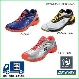 [樂天市場]YONEX優乃克羽球鞋功率靠墊65 power cusion65 SHB65 SHB-65