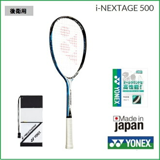 アイネクステージ 500 i-NEXTAGE500 40% off for the YONEX Yonex software tennis racket back