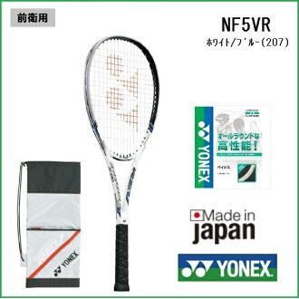 Soft tennis racket nano force 5VR NANOFORCE5VR nano force 5V レブ (NF5VR) (207) 60% OFF for the YONEX Yonex vanguard