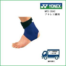 YONEX ヨネックス アキレス腱用サポーター MPS30ACお取り寄せ商品