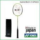 YONEX ヨネックス バドミントンラケット NEW ナノレイ Zスピード NANORAY Z SPEED (NR−ZSP)
