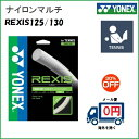 YONEX ヨネックス テニス・ストリングスレクシス125/130 TGRX125/130硬式テニス用ストリング