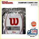 [楽天市場] WILSON ウィルソン  テニスガットチャンピオンズ チョイス DUO CHAMPION'S CHOICE DUO30%OFFセール WRZ997900