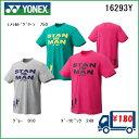 [楽天市場] ヨネックス YONEX 2017 数量限定モデルユニセックス ワウリンカ Tシャツ 16293Y2017年2月発売 テニスウェア