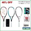 [楽天市場] YONEX ヨネックス 硬式テニスラケット Vコア SIスピード VCORE Si Speed (VCSIS)初・中級者用エントリーモデル 40%OFF