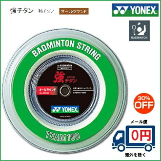 (Yonex) YONEX badminton strings strong titanium 100 m rolls BG65T-1 30% off