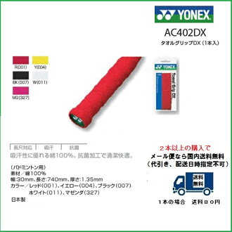 YONEX(優乃克)毛巾握柄DX(1條裝)AC402DX