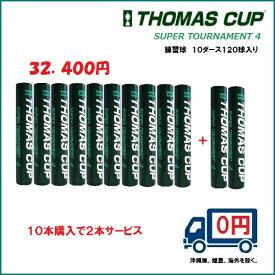送料無料 THOMAS CUP トーマスカップ 水鳥シャトル SUPERTOURNAMENT4 練習球