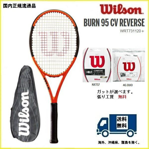 [ポイント10倍]WILSON ウィルソン テニス ラケット バーン95CVリバース BURN 95 CV REVERSEWRT731120 国内正規流通品