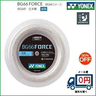 [乐天市场]YONEX(尤尼克斯)羽毛球·弦BG66力量200m BG66FORCE-200m(BG66F-2)