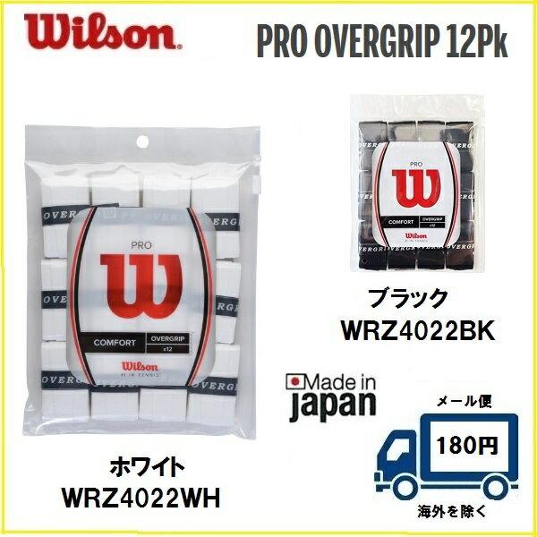[楽天市場]WILSON ウィルソン テニス バドミントン用錦織圭、松友美佐紀、使用 プロ オーバーグリップテープ 12本入り wrz4022