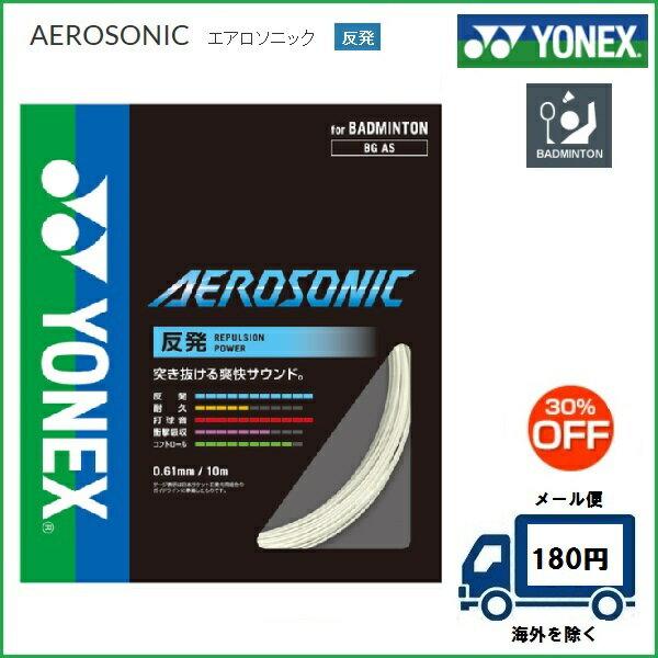 [楽天市場] YONEX ヨネックス バドミントン ストリングスエアロソニック AEROSONIC BGAS 30%OFF