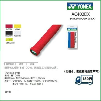 YONEX (Yonex) towel grip DX (entering one) AC402DX