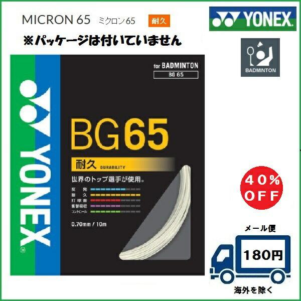 [楽天市場] YONEX ヨネックス バドミントン ストリングス ガット 40%OFFミクロン65 BG65 ノンパッケージ