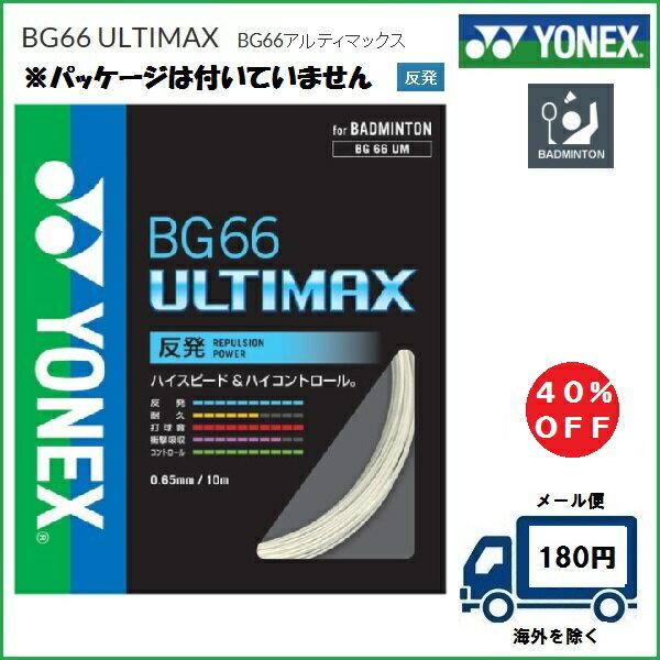 [楽天市場]YONEX ヨネックス バドミントン ストリングス ガットBG66アルティマックス ノンパッケージ BG66ULTIMAX BG66UM  40%OFF