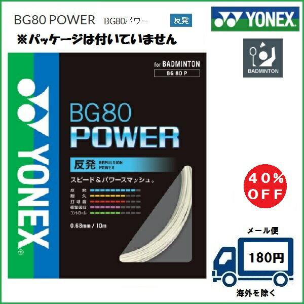[楽天市場]YONEX ヨネックス バドミントン ストリングス ガットBG80パワー BG80POWER ノンパッケージ 40%OFF