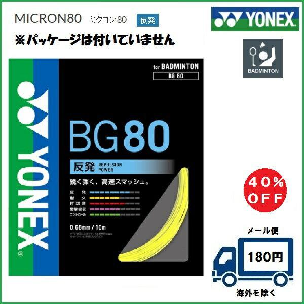 [楽天市場] YONEX ヨネックス バドミントン ストリングス ガットミクロン80 MICRON80 BG80 40%OFF ノンパッケージ