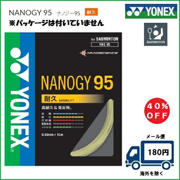[楽天市場] YONEX ヨネックス バドミントン ストリングス ガットナノジー95 NANOGY95 NBG95 40%OFF ノンパッケージ