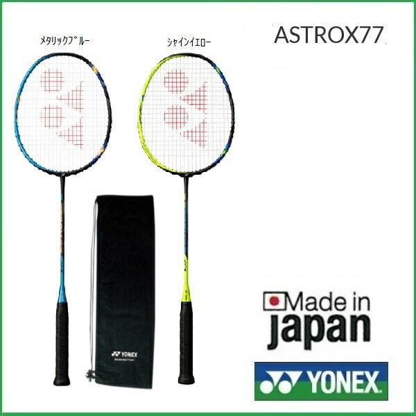 [テニス・バドミントン専門店プロショップヤマノ]YONEX ヨネックス バドミントンラケット アストロクス77 ASTROX77